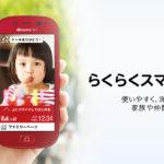 docomo らくらくスマートフォン3(F-06F):レビュー