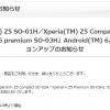 最新「Xperia Z5 シリーズ」Android  6.0へのOSバージョンアップが可能になる。