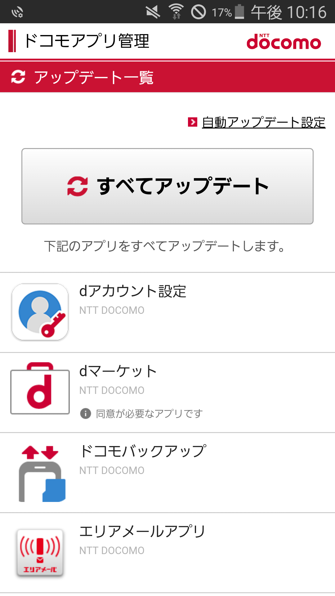 docomo application manager が強制終了を繰り返すときの対処法 携帯は