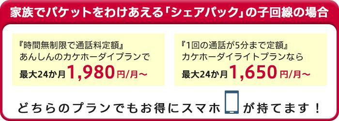 はじめてスマホ割(2)