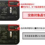 富士通arrows製品に付属されている一部の「ACアダプタ」が製造不良のため交換対象になる。