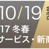ドコモの2016-2017冬春新サービス・新商品発表会は10月19日12:00~に決定。