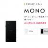 一括648円で買える「MONO MO-01J」は本当にお得?とは言えない話し。