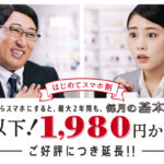 スマホデビューなら基本料金が最大1,520円割引「はじめてスマホ割」が提供開始。