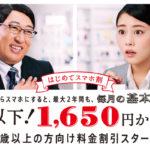 はじめてスマホ割にさらに60歳以上が対象の「シニア特割」が追加。月々980円でスマホが持てる!