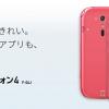 らくらくスマートフォン4 F-04J:レビュー
