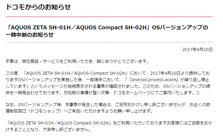 AQUOS ZETA SH-01H/AQUOS Compact SH-02H