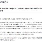 「AQUOS ZETA SH-01H/AQUOS Compact SH-02H」のOSバージョンアップが不具合発生のため一時中断。