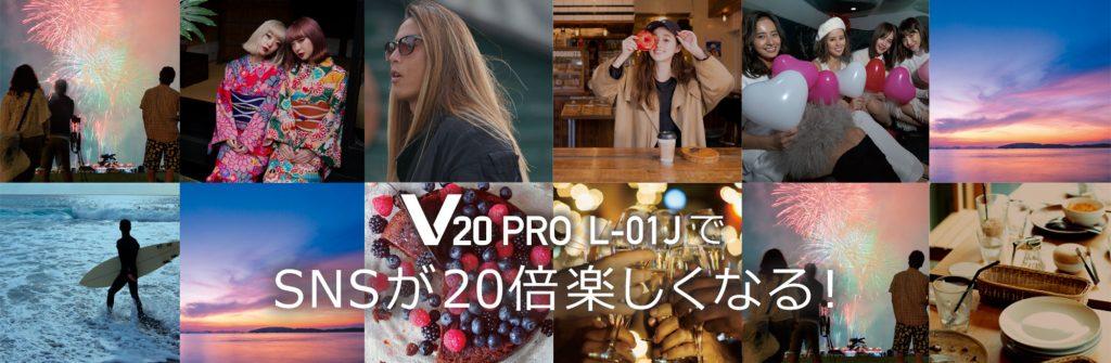 V20 PRO L-01J