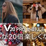 docomo V20 PRO L-01J:レビュー