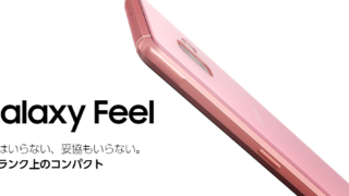 Galaxy Feel SC-04J