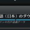 「日本語(日本)のダウンロード(オフラインの音声認識データ)」が終わらないときの対処法。