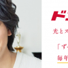 「ドコモ光セット割」が改定。「ウルトラパック」なら最大500円割引増額!