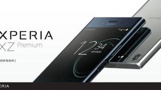 Xperia XZ Premium SO-04J