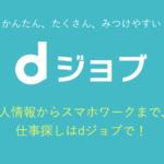 ドコモの求人情報サイト「dジョブ」が提供開始。空いた時間はスマホひとつで仕事もできる!