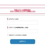 dアカウントが不正利用されているかも。ドコモを装ったメールには注意。