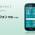 docomo らくらくスマートフォン me F-03K:レビュー
