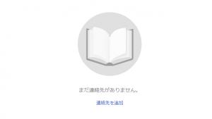 Androidスマホの電話帳が消えた時の対処法。原因は「Google」の仕様変更かも。