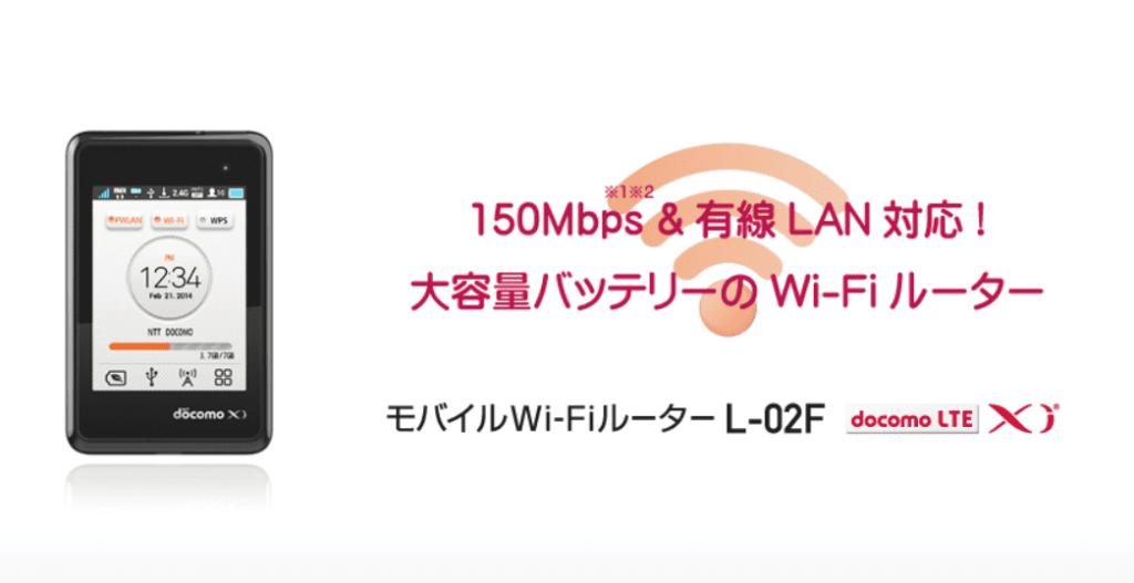 Wi-Fi STATION L-02F