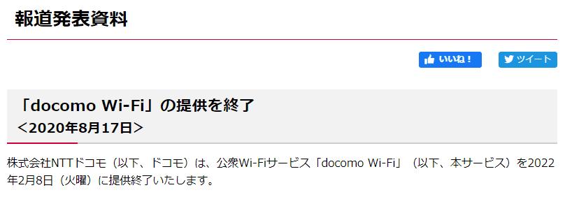 docomo Wi-Fi/d Wi-Fi