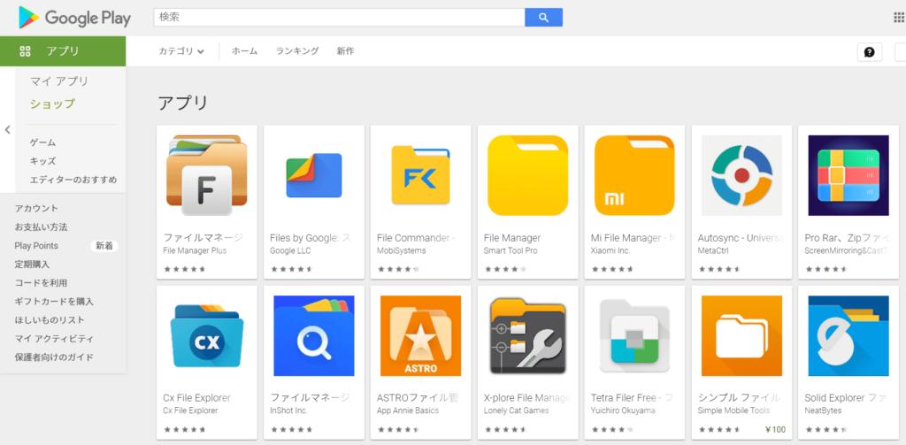 ファイルマネージャー系アプリ