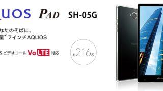 AQUOS PAD SH-05G
