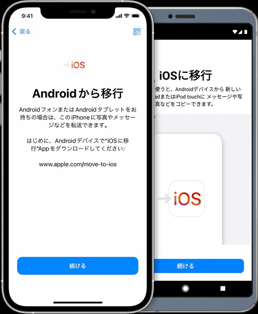 iOSに移行