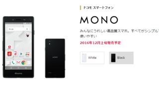 MONO MO-01J