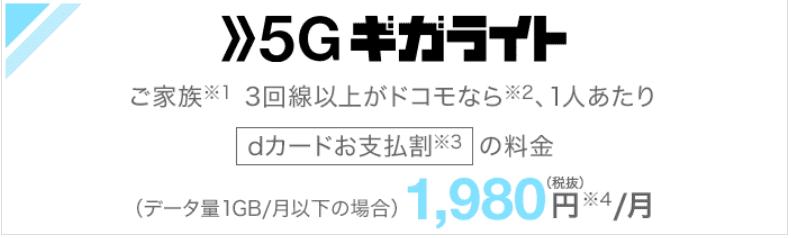 5Gギガライト
