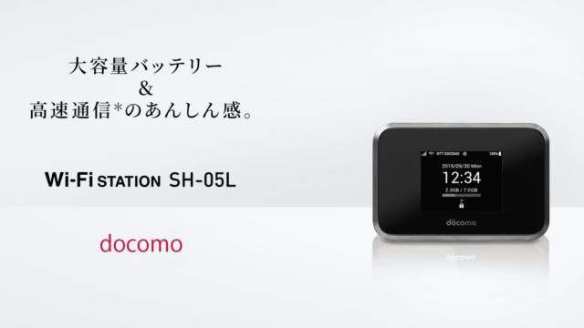 Wi-Fi STATION SH-05L
